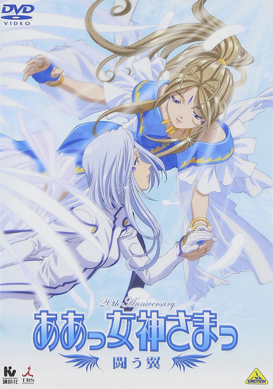 دانلود زیرنویس فارسی فیلم Ah! My Goddess: Fighting wings