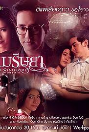 Game Rissaya Poster