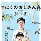 Boku no ojisan (2016)