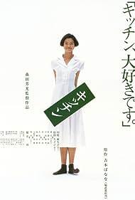 Kitchen (1989)