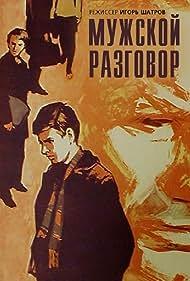 Muzhskoy razgovor (1969)