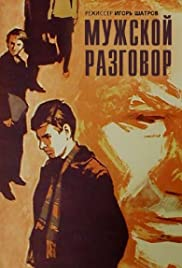 Muzhskoy razgovor Poster