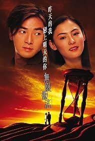 Mou han fou wut (2002)