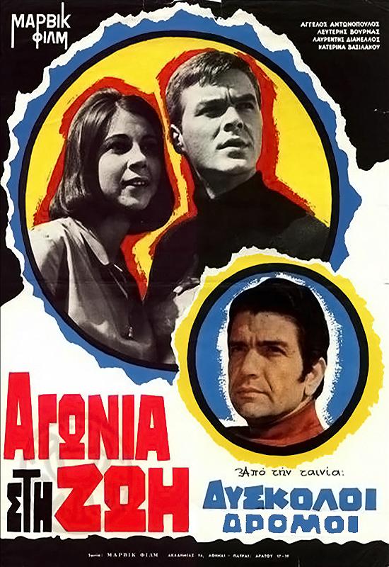 Angelos Antonopoulos, Katerina Vasilakou, and Lefteris Vournas in Dyskoloi dromoi (1965)
