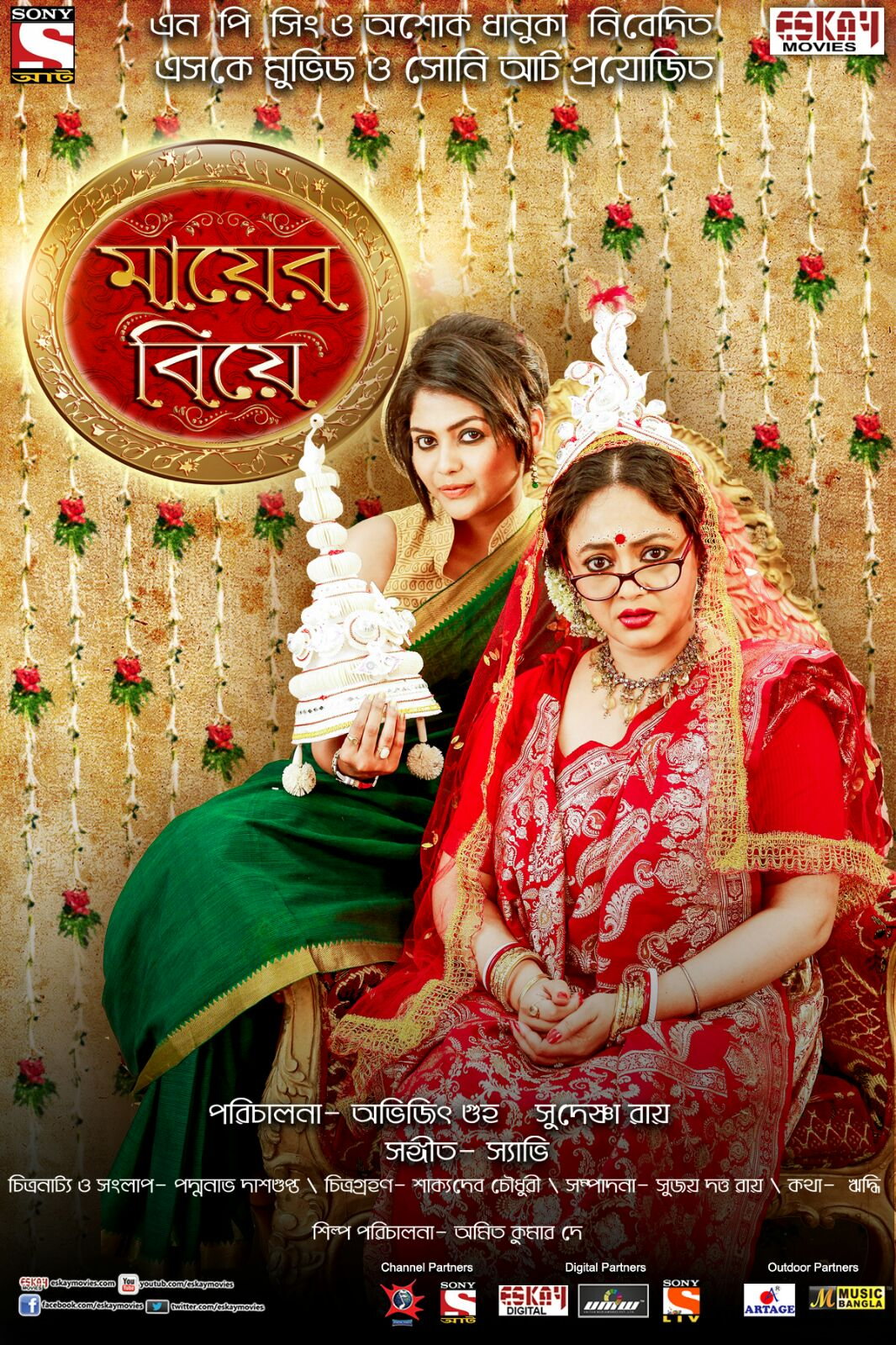 Mayer Biye 2021 Bengali Full Movie 720p HDRip 750MB Download