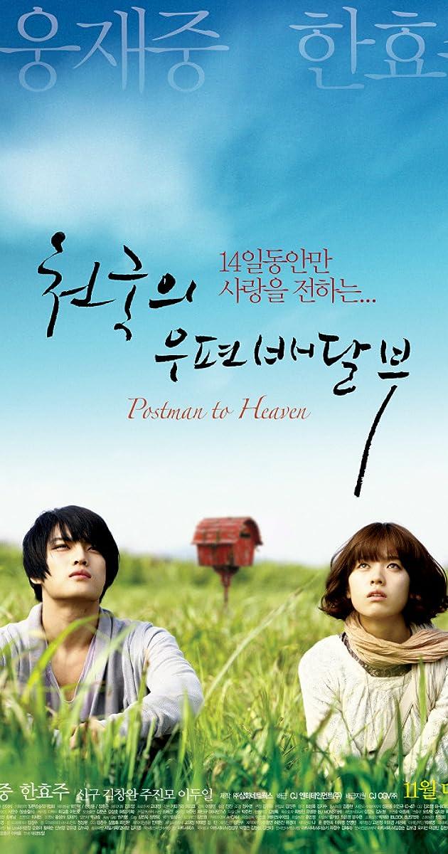Image Cheon-gook-eui woo-pyeon-bae-dal-boo