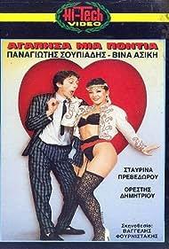 Vina Asiki and Panagiotis Soupiadis in Agapisa mia pontia (1987)