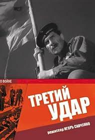Tretiy udar (1948)
