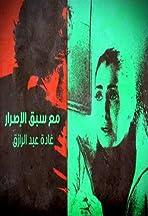 Ma'a Sabq Alesrar