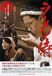 Râmen samurai Poster