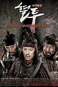 Hyultu (2011) Poster - Movie Forum, Cast, Reviews