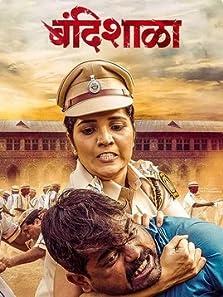 Bandishala (2019)