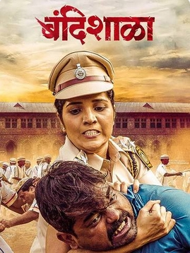 Bandishala 2019 Movie WebRip Marathi 300mb 480p 1GB 720p 1.6GB 1080p