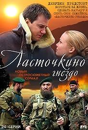 Lastochkino gnezdo Poster