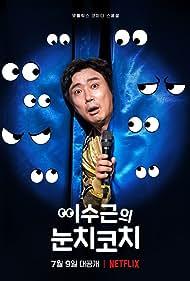 Soo Geun Lee in Lee Su-geun: The Sense Coach (2021)