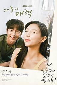 Esom and Seo Kang-Joon in Je-3-ui Mae-ryeok (2018)