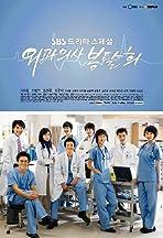 Surgeon Bong Dal-hee