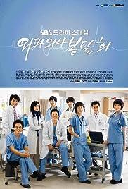 Surgeon Bong Dal-hee Poster