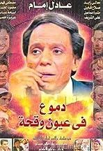 Dumou Fi Oyoun Waqiha