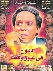 Watch new trailer movies Dumou Fi Oyoun Waqiha by Amr Arafa [720x480]
