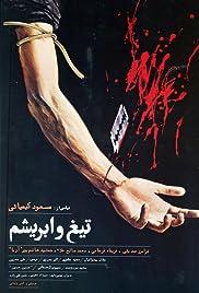 Tigh o abrisham (1987) film en francais gratuit