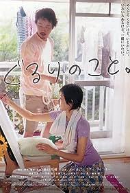 Gururi no koto (2008) Poster - Movie Forum, Cast, Reviews