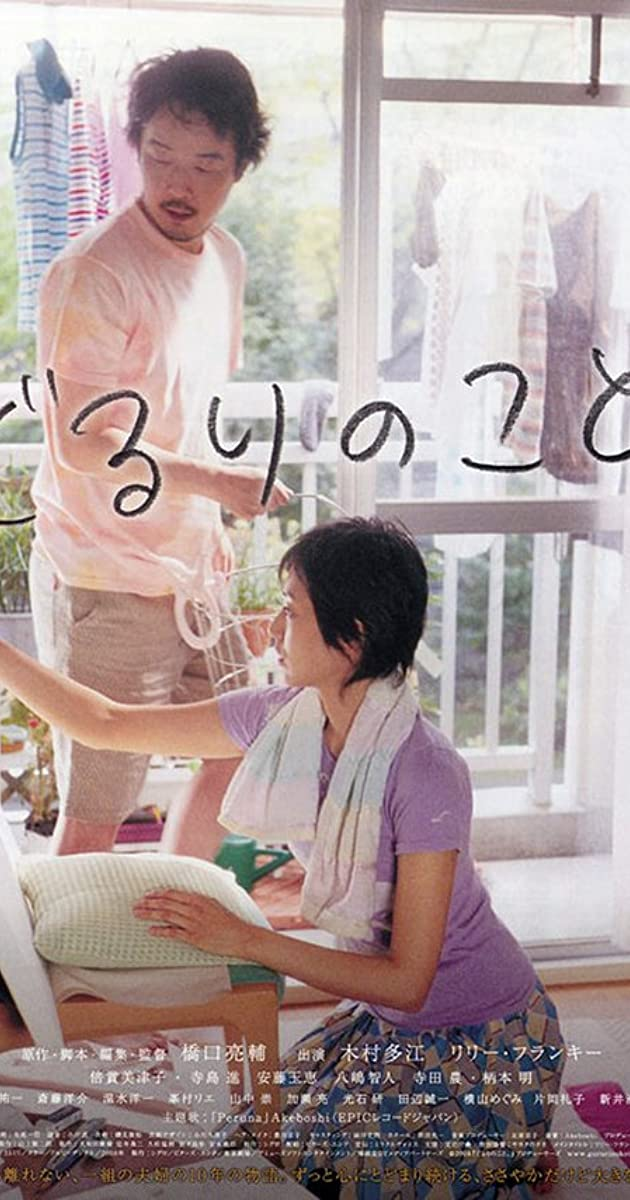 Gururi no koto (2008) - IMDb