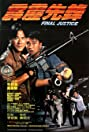 Final Justice (1988) Poster