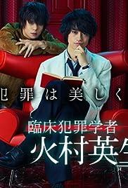 Rinshô Hanzai Gakusha Himura Hideo no Suiri Poster