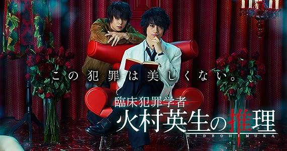 Torrent descargar películas del sitio Criminologist Himura and Mystery Writer Arisugawa [BDRip] [movie], Akira Onodera, Takumi Saitoh