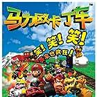 Isaac Marshall, Charles Martinet, Leslie Swan, Julien Bardakoff, Asako Haruhana, Thomas Spindler, and Tomoko Maruno in Mario Kart 64 (1996)