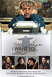 I Want to Dance Poster