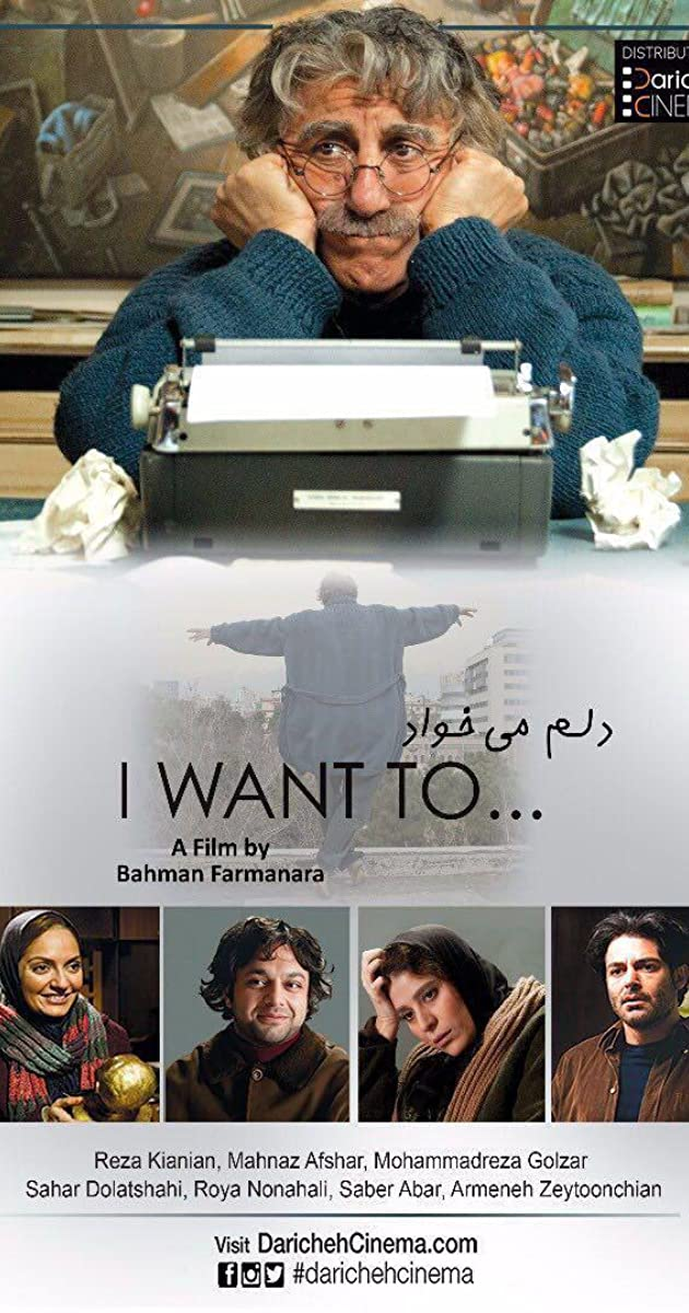 I Want to Dance (2017) - IMDb