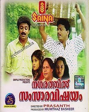 Kaloor Dennis Nagarathil Samsara Vishayam Movie