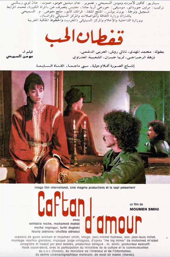 Caftan d'amour ((1989))
