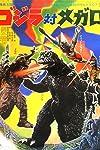 Godzilla vs. Megalon (1973)