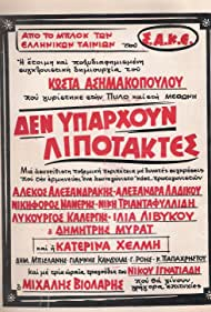 Den yparhoun lipotaktes (1970)