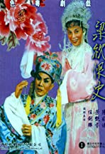 Liang Zhu hen shi
