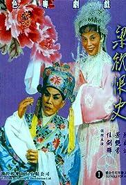 Liang Zhu hen shi Poster
