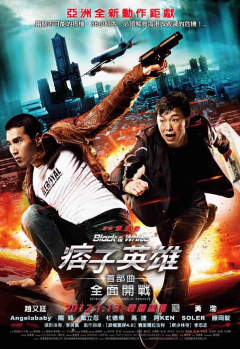 Black & White Episode 1: The Dawn of Assault (2012) Hindi Dubbed