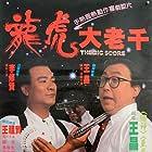 Danny Lee, Jing Wong, and Joey Wang in Jue qiao zhi duo xing (1990)