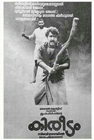 Mohanlal in Kireedam (1989)