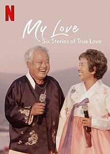 My Love: Six Stories of True Love (2021)