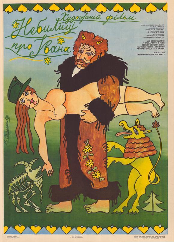 Nebilitsi Pro Ivana ((1989))