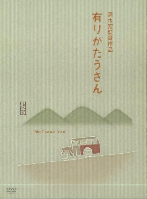 Arigatô-san (1936)