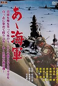 Aa, kaigun (1970)
