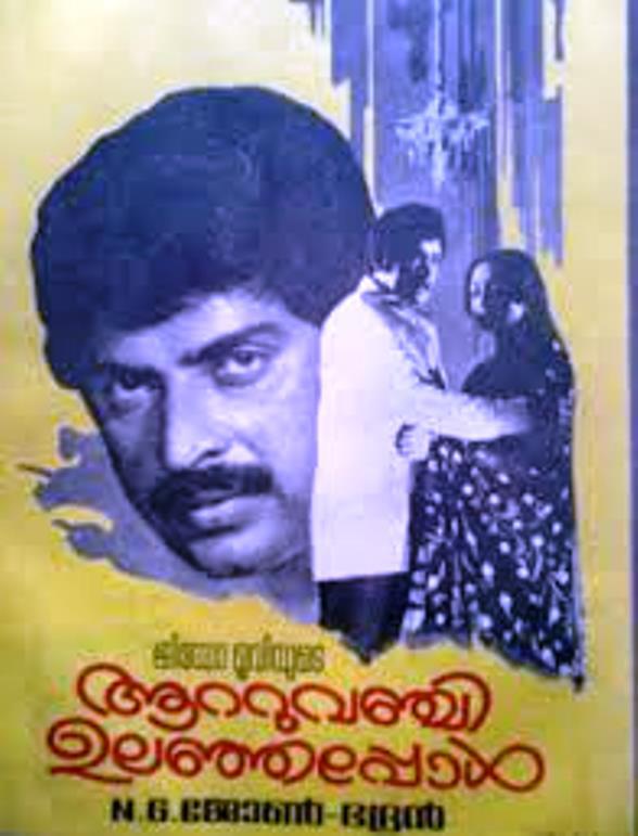 Aattuvanchi Ulanjappol ((1984))