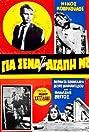 Gia sena, tin agapi mou (1961) Poster