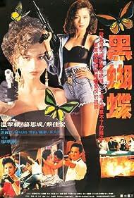 Hei hu die (1990)