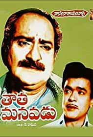 Tata Manavadu (1972)